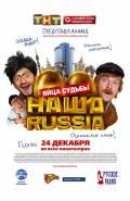 Nasha Russia. Likimo kiaušai / Наша Russia: Яйца судьбы (2010)