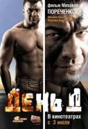 D-Diena / Den D (2008)